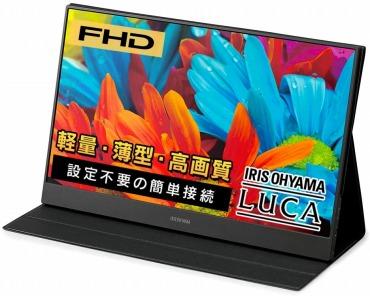 アイリスオーヤマ モバイルモニター 15.6インチ ILD-A1616MS-B