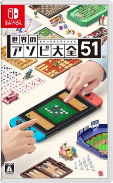 世界のアソビ大全51-Switch