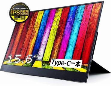 cocopar 15.6インチ モバイルモニター FHD