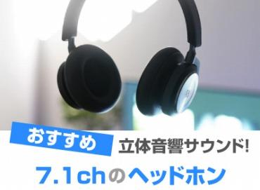 7.1 chのヘッドホン