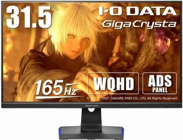 I-O DATA GigaCrysta ゲーミングモニター 31.5インチ スピーカー内蔵