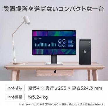 DELL デスクトップの選び方