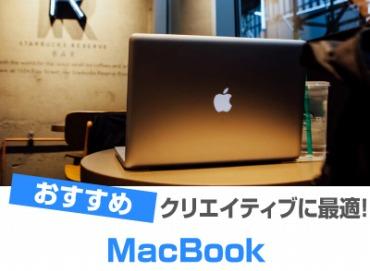 MacBook おすすめ