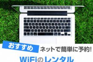 WiFiレンタル おすすめ