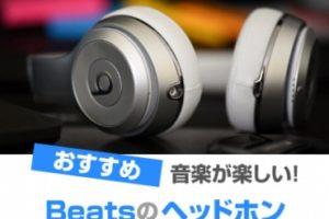 Beatsのヘッドホン