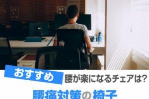 腰痛対策の椅子