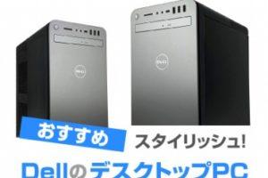 Dellのデスクトップパソコン