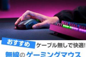 無線のゲーミングマウス
