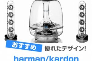 harman/kardon の PCスピーカー