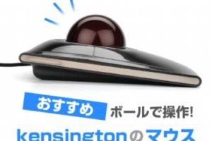 ケンジントンのトラックボールマウス