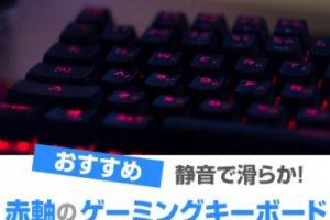 赤軸のゲーミングキーボード