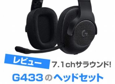 ロジクール G433