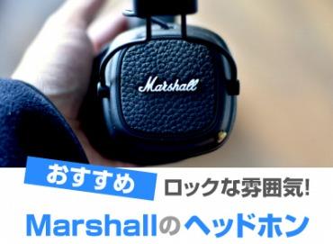 マーシャルのヘッドホン