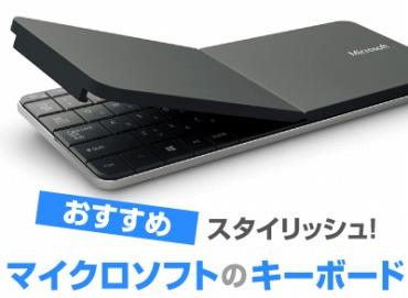 マイクロソフトのキーボード