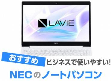 NEC LAVIEのノートパソコン