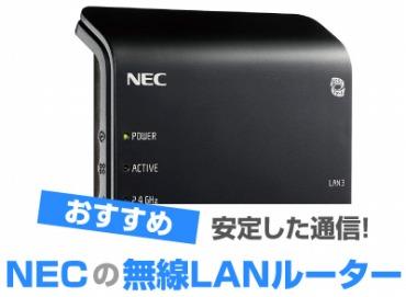 NECのWi-Fiルーター