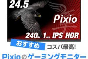 Pixioのゲーミングモニター