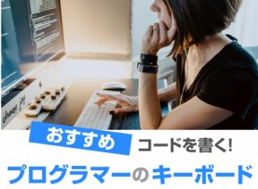 プログラマー向けキーボード