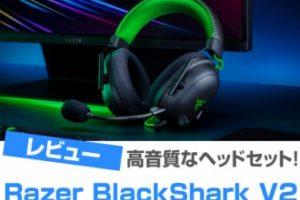 Razer BlackShark V2レビュー