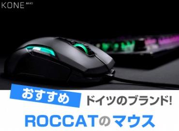 ROCCATのゲーミングマウス