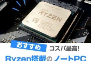 Ryzenのノートパソコン