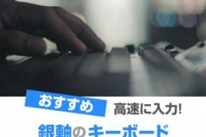 銀軸のキーボード