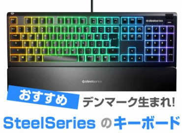 SteelSeries キーボード