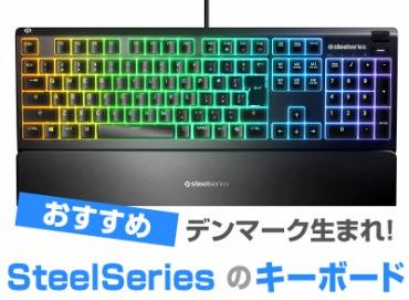 SteelSeries キーボード