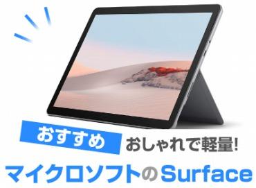 マイクロソフトのSurface