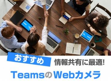 Teams用Webカメラ