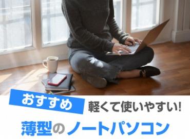薄型のノートパソコン
