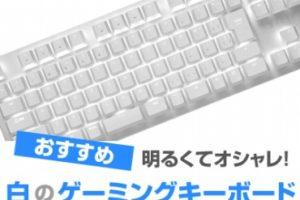 白いゲーミングキーボード