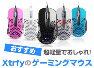 Xtrfyのゲーミングマウス