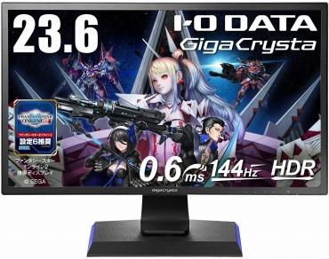 I-O DATA ゲーミングモニター 23.6インチ(144Hz/120Hz) HDR