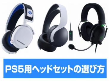 PS5用ヘッドセットの選び方