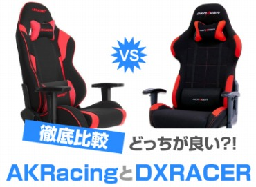 AKRacingとDXRACERの比較