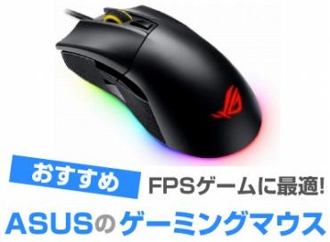 ASUSのゲーミングマウス