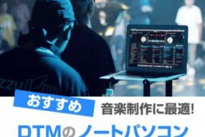 DTM向けノートパソコン