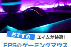 FPS ゲーミングマウス