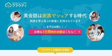 クラウティ 学研のオンライン英会話