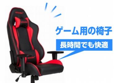 ゲーム用椅子