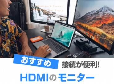 HDMIモニター