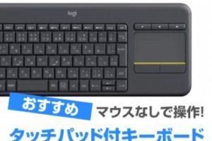 タッチパッド付きキーボード