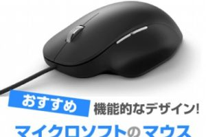 マイクロソフトのマウス