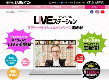 NOVA 生配信のオンライン英会話 LIVE STATION