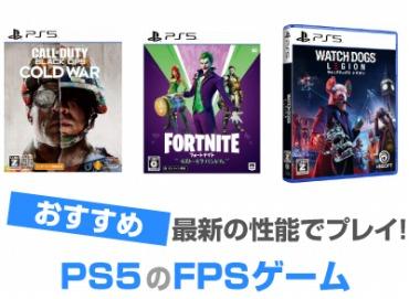 PS5のFPSゲームおすすめ
