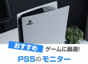 PS5 モニターおすすめ