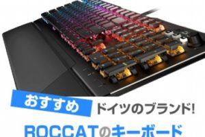 ROCCATのゲーミングキーボード