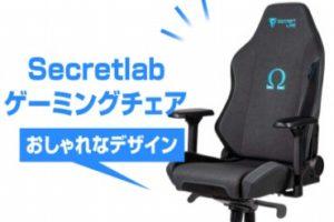 Secretlab(シークレットラブ)のゲーミングチェア