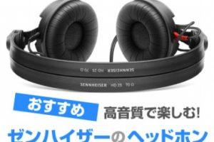 ゼンハイザーのヘッドフォン